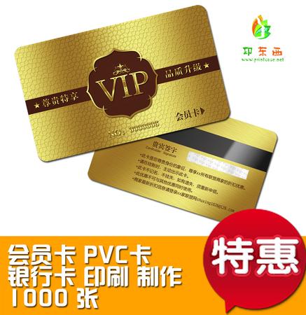 会员卡 PVC卡 磁条卡 印刷 制作 1000张